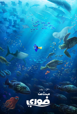 Finding Dory Poster Arabic