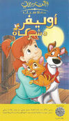 Oliver & Company Arabic VHS Cover