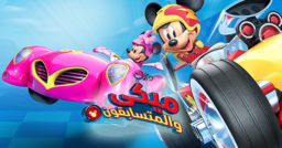 Mickey and the Roadster Racers Arabic