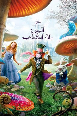 Alice In Wonderland (2010) cover