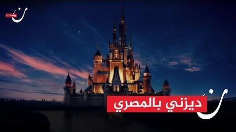 ديزني بالمصري