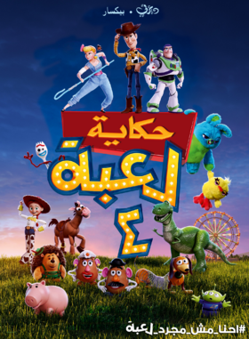 Toy Story 4 Arabic Poster -
