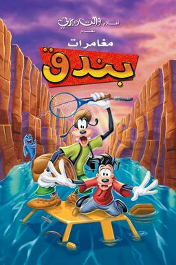 Arabic Goofy 1000x1000
