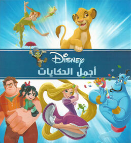 Disney Storybook Collection Arabic Cover