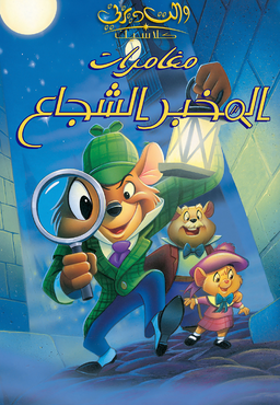 The-Great-Mouse-Detective-Arabic-Smaller