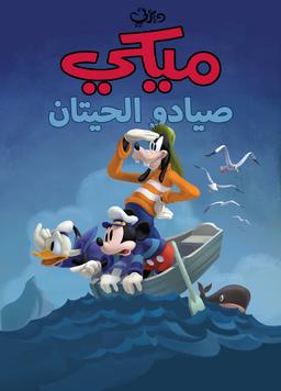 Mickey The Whalers Arabic