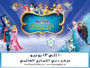 20150524 Disney-on-Ice-2015-Princesses-and-Heroes-org-3