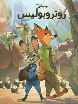 Zootropolis The Movie's Story - Arabic Cover