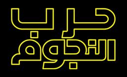Star Wars Arabic logowik