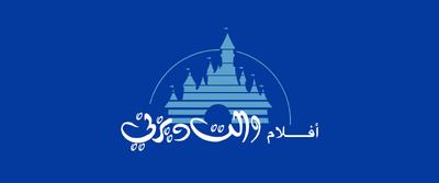 Disney1990Arabic
