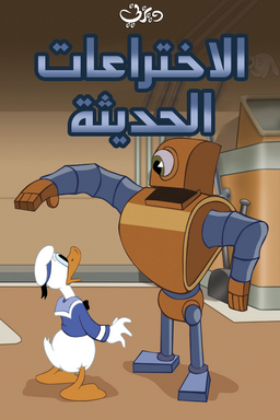 Modern Inventions Arabic Posters
