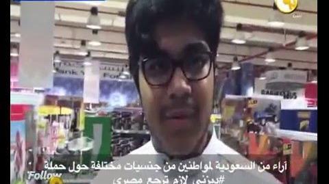 Follow on أراء من السعودية لمواطنين من جنسيات مختلفة حول حملة ديزني لازم ترجع مصري