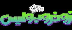 Zootopia ِArabic logo