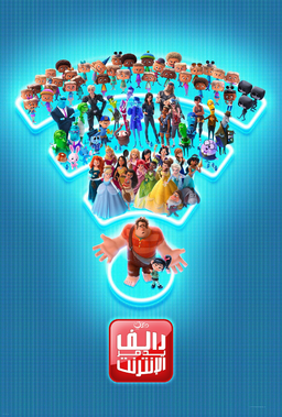 Ralph Breaks the Internet Arabic Poster