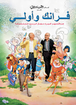 Frank and Olie Arabic Poster