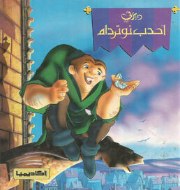 Disney Tales The Hunchback of Notre Dame