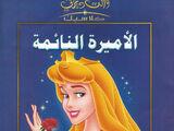 الأميرة النائمة (كتاب شركة دار الخيرات)