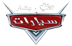 Cars Arabic Logo