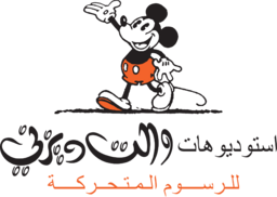 Walt Disney Animation Studios Arabic logo