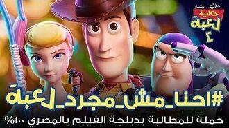 احنا مش مجرد لعبة - حملة لدبلجة حكاية لعبة ٤ بالمصري!