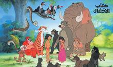 The-Jungle-Book-Disney-1967