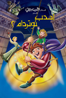 The Hunchback of Notre Dame II Arabic Poster