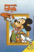 Mickey Helal -2188