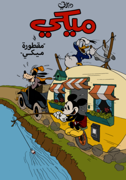 Mickey's Trailer Arabic Poster