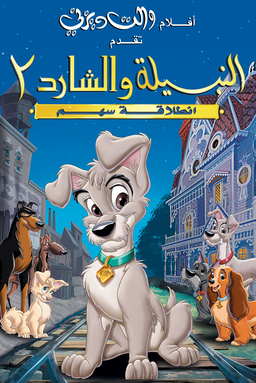 Lady-and-the-tramp-ii-scamps-adventure-Arabic