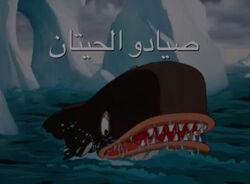 Whale hunters arabic