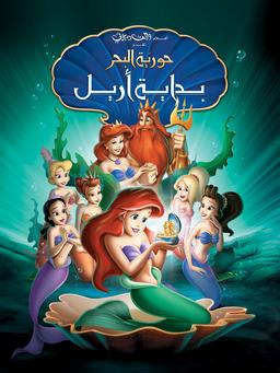Ariel's Beggining Arabic