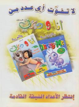 Disney & Me Ad in Arabic and English