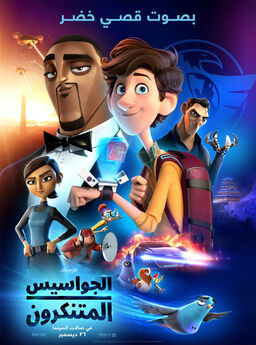 Spies in Disguise Arabic Poster