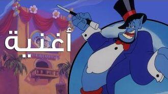 """""""الليلة عيد وكرنفال"""" - علاء الدين وملك اللصوص"""