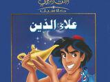 علاء الدين (كتاب شركة دار الخيرات)