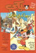 Mickey Al-Fateem -1