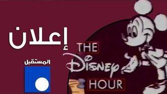 إعلان ساعة ديزني - تلفزيون المستقبل