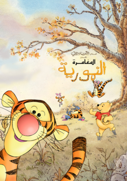 The Tigger Movie Arabic Poster