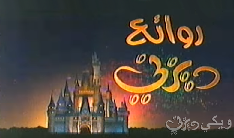 The Wonderful World of Disney Arabic ind
