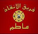 فريق الإنقاذ ماطم