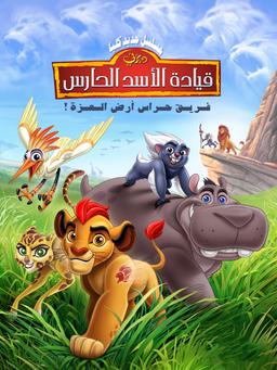 Lion Guard Arabic