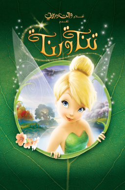 Tinker Bell Arabic Poster