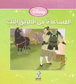 Help is on the Way - Arabic Cover