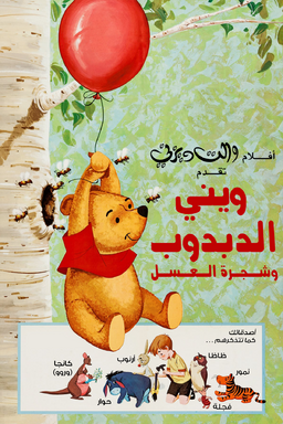 Winnie the Pooh and the Honey Tree Arabic Poster