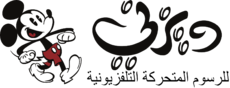 Disney Television Animation Arabic logo