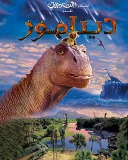 Disney Dinosaur Arabic poster