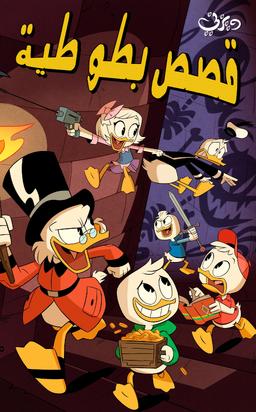 Ducktales 2017 Arabic Poster