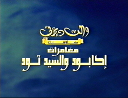 The Adventures of Ichabod and Mr Toad Arabic Title Card