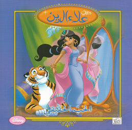 Aladdin One True Love - Arabic