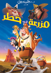 Home of the Range Arabic Poster